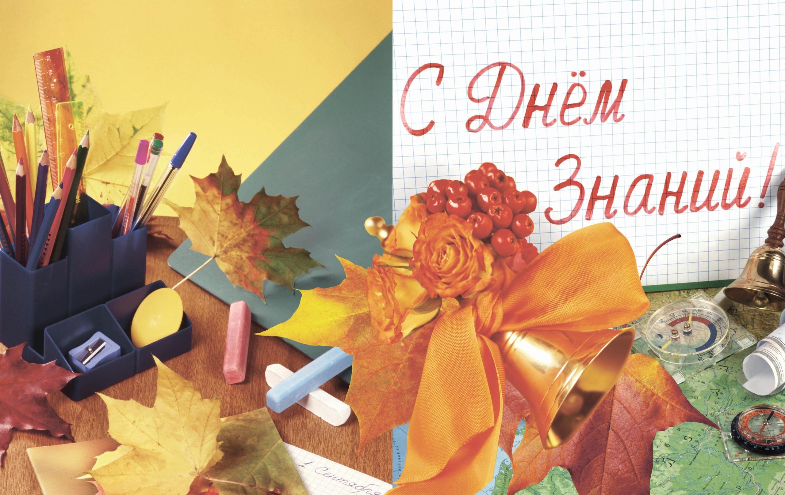 Душе картинки, фото открытки 1 сентября